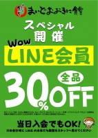 LINE会員様限定30%OFF